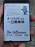 120325_171939_cimg0137